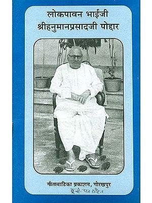 लोकपावन भाईजी श्री हनुमान प्रसादजी पोद्दार: Bhaiji Shri Hanuman Prasad Poddar