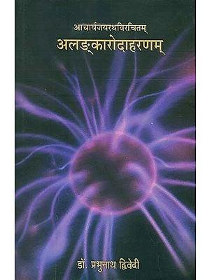 अलङ्कारोदाहरणम्: Alamkara Udaharanam (Sanskrit Only)