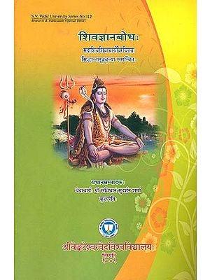 शिवज्ञानबोध: Shiva Jnana Bodha
