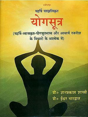 योगसूत्र: Yoga Sutras in the Light of Sage Vyasa and Rajneesh