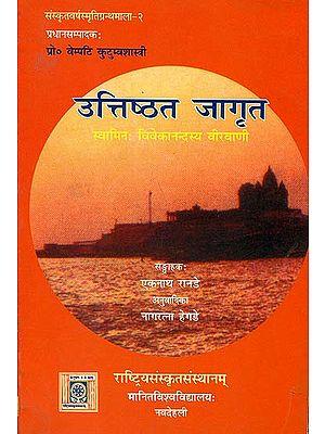 उत्तिष्ठत जागृत (स्वामिन: विवेकानन्दस्य वीरवाणी): The Brave Voice of Swami Vivekananda