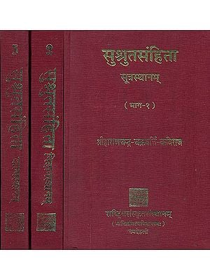 सुश्रुतसंहिता: Susruta Samhita in Three Volumes (Sanskrit Only)