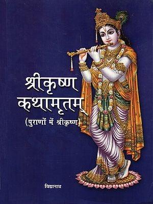 श्रीकृष्ण कथामृतम: Shri Krishna Kathamrita