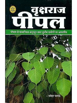 वृक्षराज पीपल: Pipal - The King of Trees