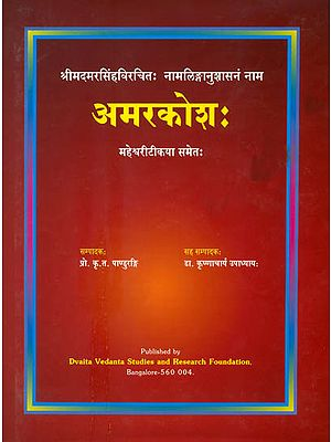 अमरकोश: Amarkosa with the Commentary of Mahesvara