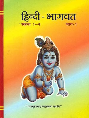हिन्दी - भागवत (स्कन्ध 1-9): Bhagavat in Simple Hindi (Canto 1 to 9)