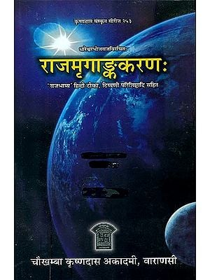 राजमृगाङ्ककरण (संस्कृत एवं हिन्दी अनुवाद) - Rajmrigankah Karan