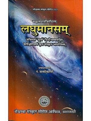 लघुमानसम्: Laghumanasam