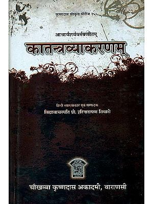 कातन्त्रव्याकरणम्: Katantra Vyakaranam (A Book of Sanskrit Grammar)