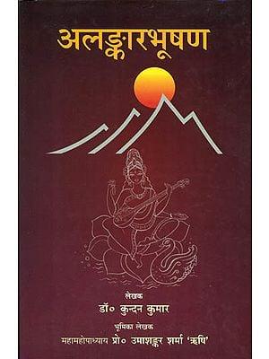 अलंकारभूषण: Alamkara Bhushan