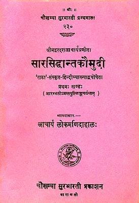 सारसिद्धान्तकौमुदी: Sara Siddhant Kaumudi (Part I)