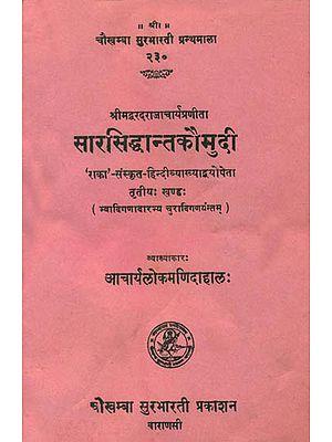 सारसिद्धान्तकौमुदी: Sara Siddhant Kaumudi (Part III)