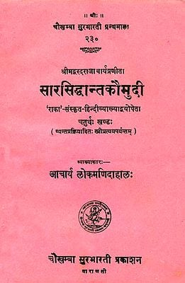 सारसिद्धान्तकौमुदी: Sara Siddhant Kaumudi (Part IV)