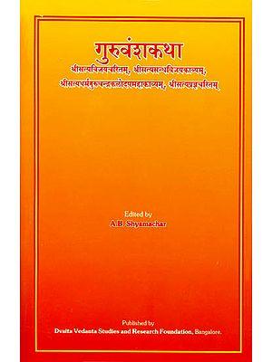 गुरुवंशकथा: Guru Vamsa Katha