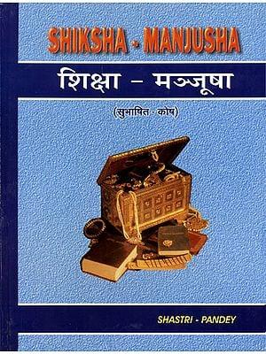 शिक्षा मञ्जूषा: Shiksha Manjusha (Quotation on Education)