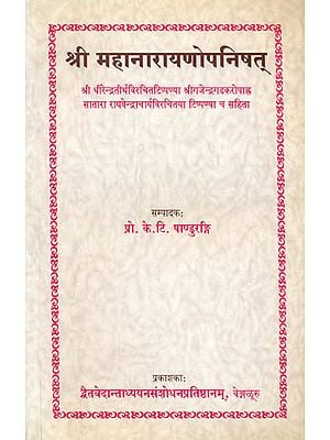श्री महानारायणोपनिषत्: Sri Narayan Upanishad