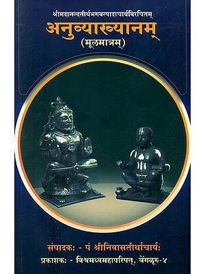 अनुव्याख्यानम्: Anuvyakhyanam of Ananda Tirtha