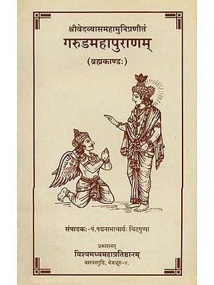 गरुडमहापुराणम् (ब्रह्मकाण्ड:) - Garuda Purana (Bramha Kandaha)