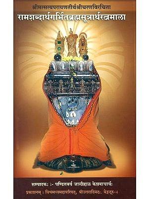 रामशब्दार्थगर्भित ब्रहासूत्रार्थरत्नमाला: Rama Shabdartha Garbhit Brahmasutrartha Ratna Mala