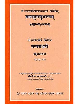 ब्रह्मसूत्राणुभाष्यम् और तत्त्वमंजरी: Brahmasutra Anubhashya Tatvamanjari
