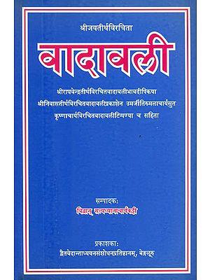 वादावली: Vadavali of Sri Jayatirtha With the Commentaries of Sri Raghavendratirth, Srinivasatirtha and Umarji Krishnacharya