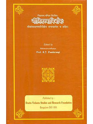 नीतितत्त्वाविर्भाव: Niti Tattva Virbhava of Sri Chidananda Pandit with Tantra Rahasya and Mimansabhasya Parisistam