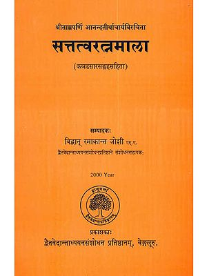 सत्तत्वरत्नमाला: Sattatva Ratna Mala with the Commentory of Prakasika by Tamraparni Anandatirtha Acharya
