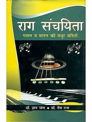 राग संचयिता (गायन व वादन की मधुर बंदिशें): Raga Sanchayita With Notation