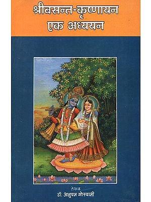 श्रीबसन्त कृष्णायन (एक अध्ययन): A Study of Shri Basant Krishnayan