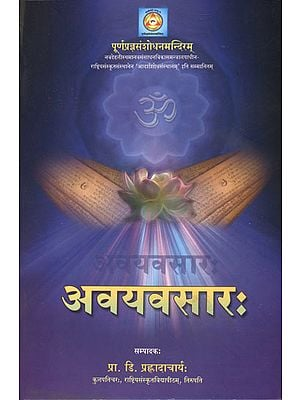 अवयवसार: Avayava Sara