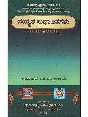 ಸಂಸತ ಸಭಾಷತಗಳು: Sanskrit Subhashitagalu (Words of Wisdom Soaked in Honey From Ancient Times)