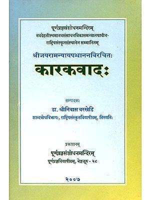कारकवाद: Karakavada of Jayarama Nyaya Panchanana