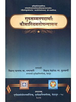 गुरुसम्मतपदार्था: कौमारिलमतोपन्यासश्र्च - An Explanation of Kumarila's Viewpoint
