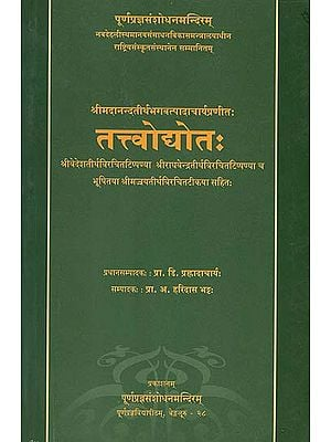 तत्त्वोद्योत: Tattvodyota of Sri Madhvacarya with the Commentary of Sri Jayatirtha