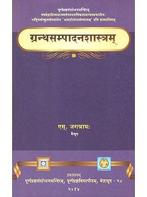 ग्रन्थसम्पादनशास्त्रम्: Ancient Science of Editing Books Grantha