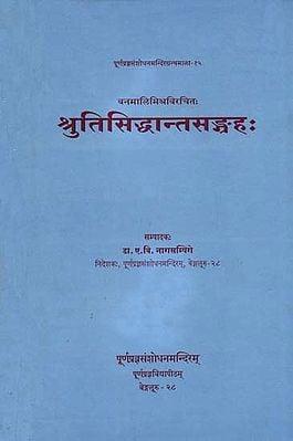 श्रुतिसिध्दान्तसंग्रह: Sruti Siddhant Samgraha of Vanamali Misra