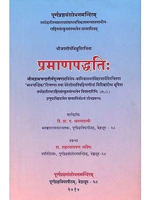 प्रमाणपध्दति: Pramana Paddhati of Sri Jayatirtha (With the Bhavacandrika of Sri Vanivala Narasimhacarya and Selected Parts of other Six Commentaries)