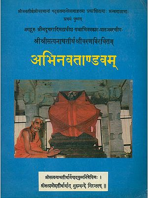 अभिनवताण्डवम्: Abhinava Tandavam (An Old and Rare Book)