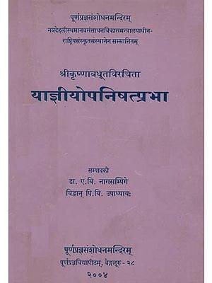 याज्ञीयोपनिषत्प्रभा: Yajna Upanishat Prabha of Sri Krshnavadhuta