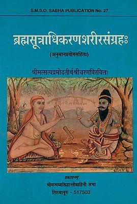ब्रह्मसूत्राधिकरणशरीरसंग्रह: Brahma Sutra Adhikaran Sharira Sangraha (An Old and Rare Book)