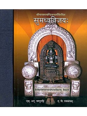 सुमध्वविजय: Sri Sumadhva Vijaya of Sri Narayana Panditacharya With Three Commentaries (Set of 2 Volumes)