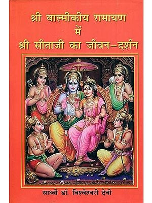 श्री वाल्मीकीय रामायण में श्री सीताजी का जीवन दर्शन: The Life of Sita in Valmiki Ramayana