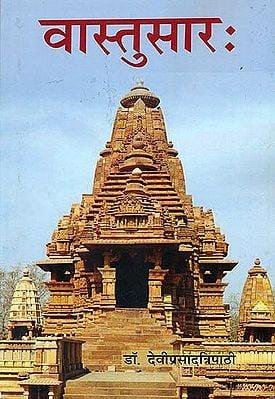 वास्तुसार (संस्कृत एवं हिन्दी अनुवाद) - Vastu Saar