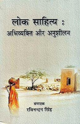 लोक साहित्य (अभिव्यक्ति और अनुशीलन): Folk Literature - An Exhaustive Study