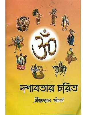 দশাবতার চরিত: Dashavatar Charit (Bengali)