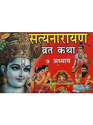 सत्यनारायण  व्रत कथा (७ अध्याय) - Satyanarayan Vrata Katha