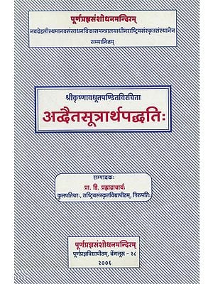 अद्वैतसूत्रार्थपद्धति: Advaita Sutrartha Paddhatih
