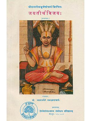 जयतीर्थ विजय: Jayatirtha Vijaya of Sri Chalari Sankarshanacharya with His Own Commentary