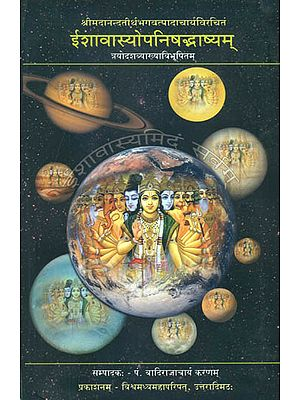 ईशावास्योपनिषद्भाष्यम्: Ishavasya Upanishad Bhashyam With Thirteen Commentaries (A Work of Sri Madhwacharya)