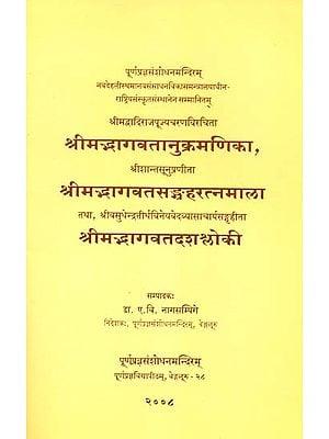 श्रीमद्भागवतानुक्रमणिका, श्रीमद्भागवतसंग्रहरत्नमाला, श्रीमद्भागवतदशश्लोकी: Three Dvaita Vedanta Texts